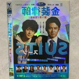 Japan Drama TV SUITS/スーツ 1 HD DVD Disc English Subti
